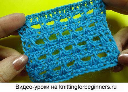 knitting for beginners ru начинаем вязать видео уроки вязания 187 ажурный узор