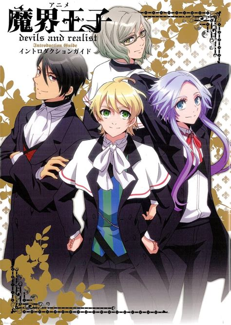 Moonlight Summoner S Anime Sekai Makai Ouji Devils And