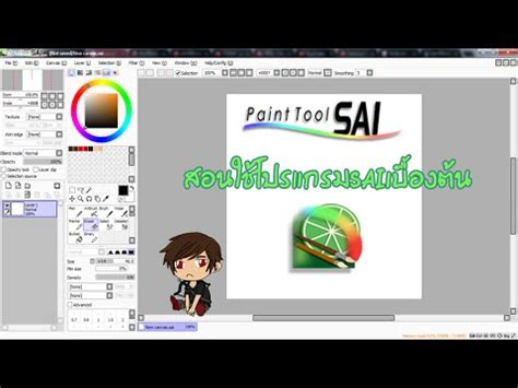 paint tool sai rar paint tool sai ว ธ ใช