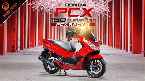 Pcx 2018 Pantip by Honda Pcx 150 สวยเร ยบ เฉ ยบขาด มาดส ดหร ตามสไตล ไปรท