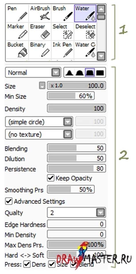 paint tool sai for ubuntu скачать дополнительные кисти для paint tool sai софт