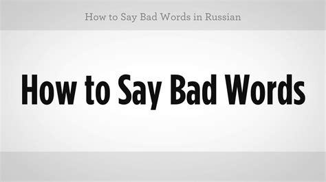 how to say how to say bad words in russian russian language