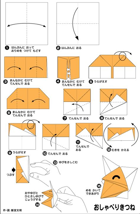 origami finger puppet extremegami how to make a origami fox finger puppet