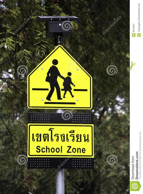 school zone school zone royalty free stock photography image 9514457