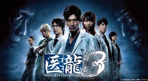 iryu team 医龍 team 3 mobile tv