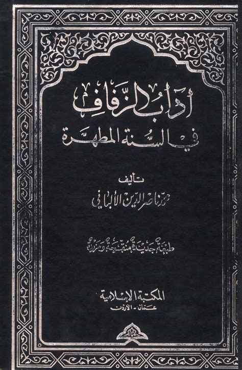 pictures of the book books al sunnah