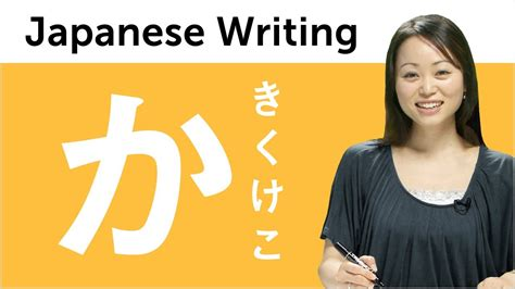 read japanese learn to read and write japanese kantan kana lesson 2
