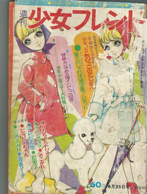 vintage shoujo shoujo friend cover vintage and current anime
