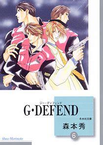 g defend g defend 6