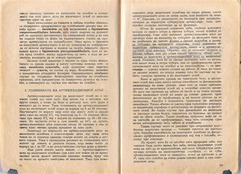picture book texts articulatio temporomandibularis temporomandibular joint