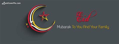 Best Car Wallpaper 2017 Ramadan Mubarak by Eid Mubarak Banners Cover Photos Free 2017