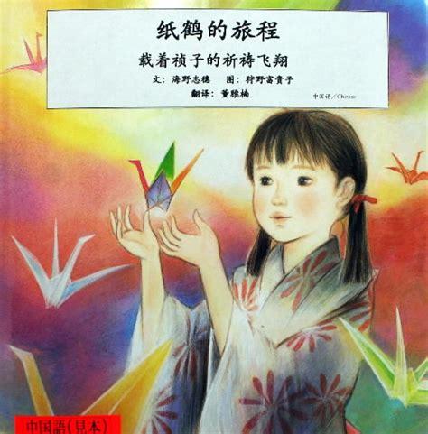 sadako picture book student translates picture book about sadako