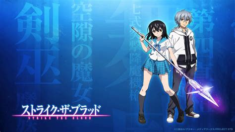 strike the blood strike the blood op ストライク ザ ブラッド