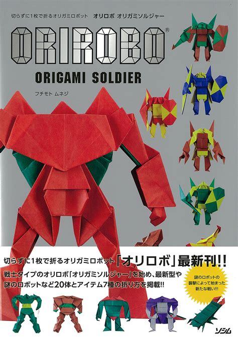 how to make a origami robot j fair orirobo make origami robots