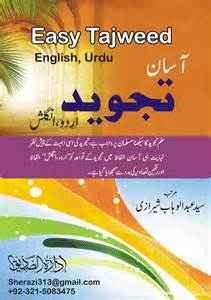 book pdf free aasan tajweed book in pdf free urdu books library
