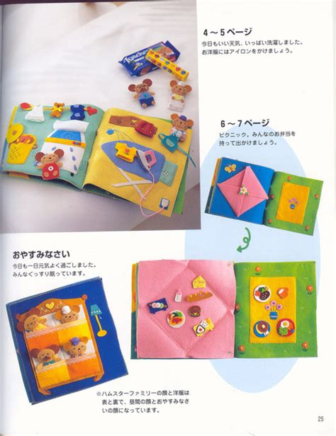 craft books for japanese craft isbn 452903559x felt book page1