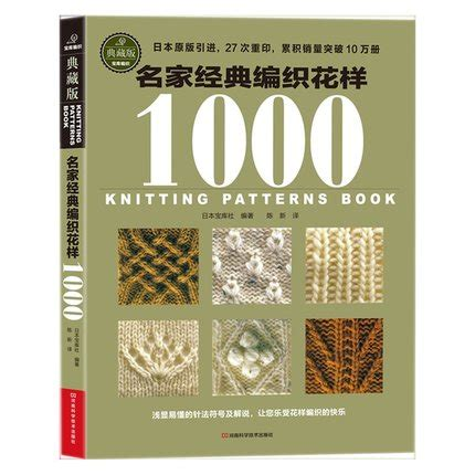 books for knitting buy free shipping classic 1000 new knitting