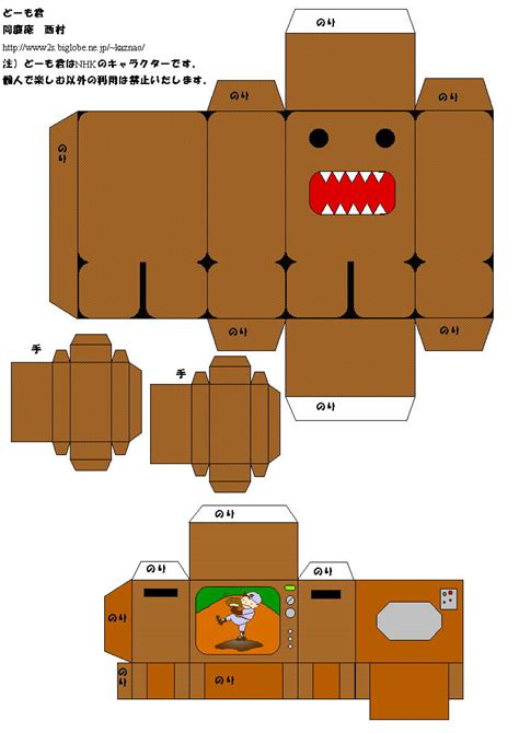 paper craft cutting domo paper crafts of domo