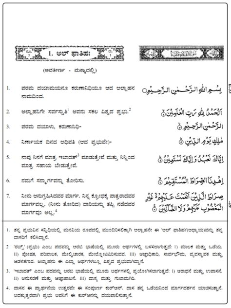 in kannada with pictures pdf we are muslims the holy quran in kannada language