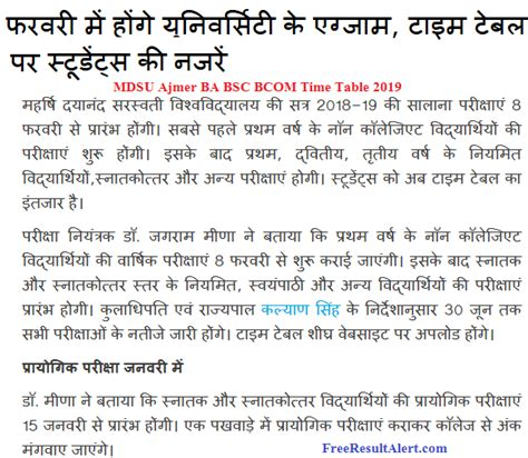 Mdsu Ajmer Ba Bsc Bcom Time Table 2019 1st2ndfinal Year