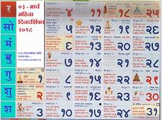 March 2018 kalnirnay calendar March kalnirnay calendar 2018