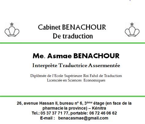 traducteur asserment 233 cabinet benachour de traduction مكتب بنعشور للترجمة k 233 nitra moroc
