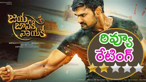 Jaya Janaki Nayaka Telugu Movie Review & Rating