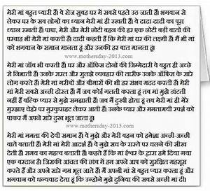 Mother's Day Essay In Hindi | Mother's Day 2016 ...