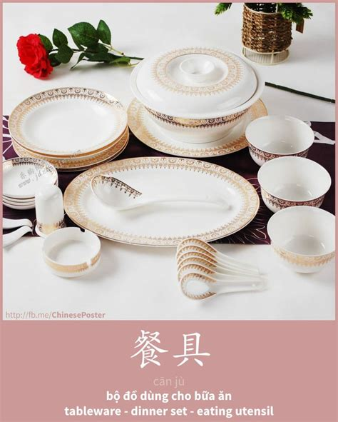 17 Best Images About Chinese Words  Kitchen Accessories