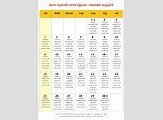 Telugu Calendar Amaravati, Andhra Pradesh, India 2016