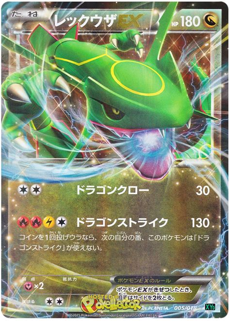 rayquaza ex cards images images