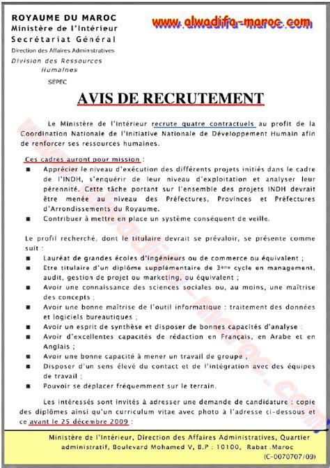 avis de recrutement ministere de l interieur al wadifa maroc 2012