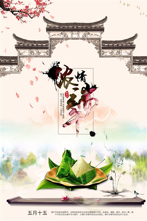 Dragon Boat Festival Chinese Name by Chinese Traditional Style Dragon Boat Festival Poster