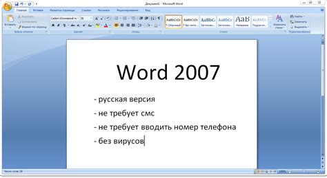 Word 2007 скачать бесплатно русская версия для Windows. Sample Resume Information Technology Template. Resume Writers Nyc. Agreement Between Employer And Employee Formats. Sample Of A Curriculum Vitae For Employment Template. Video Storyboard Template. Meal Planning And Grocery List Template. Sql Server Dba Resume Sample Template. Vehicle Lease Purchase Agreement Form Jixxy