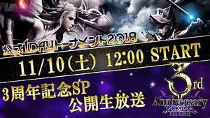 Dissidia Final Fantasy 3rd Anniversary Broadcast ...
