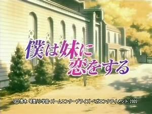 Boku Wa Imouto Ni Koi Wo Suru   Anime no Collection