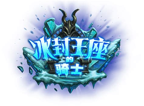 knights of the frozen throne archives hearthstone top decks