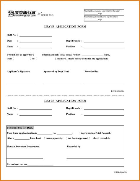 Simple Leaves Application Form Template  Excel Template. Kids Valentines Day Cards Template. Student Resume Tips And Samples Template. Narrative Essay Conclusion Example Template. Printable Grid Paper 1 Inch Template. Selling A Car Contract Template. Quotes In College Essays Template. Nursing Job Application Personal Statement Template. Welcome Baby Boy Banner Template