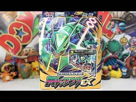 opening a rayquaza ex mega battle deck box