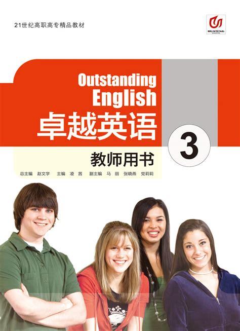 卓越英语教师用书3  卓越英语系列 华腾资源