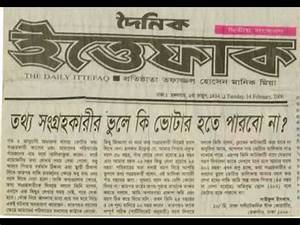 National ID (Bangla Articles) Published in Daily Ittefaq ...