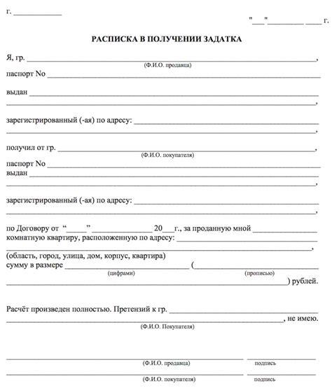 Пример расписки о неимении претензий