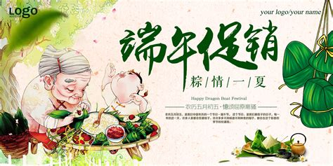Dragon Boat Festival Chinese Name by Eating Zongzi On Dragon Boat Festival China Psd File Free