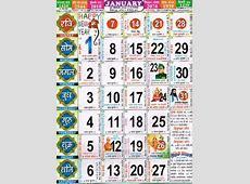 Hindi CalendarPanchang 2018 70 apk androidappsapkco