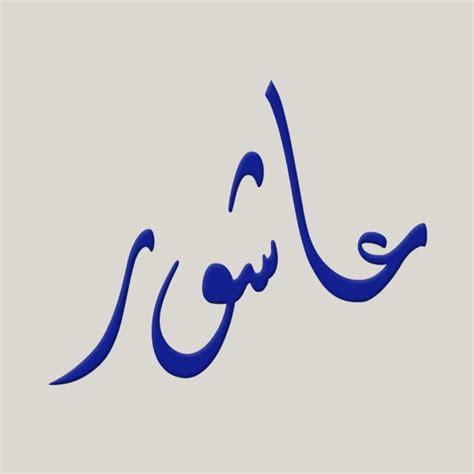 noms calligraphi 233 s en arabe achour en arabe style diwani