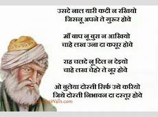 Baba Bulleh Shah Small Poetry in Hindi Fonts With Photos