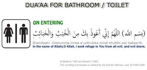 dua on entering bathroom toilet quran2hadith