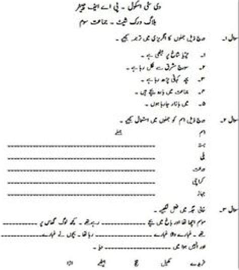 Urdu Tafheem Worksheets For Grade 1 Homeshealthinfo