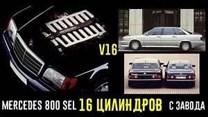 Неужели существовал Mercedes 800 SEL с 16 ЦИЛИНДРАМИ?? И ...