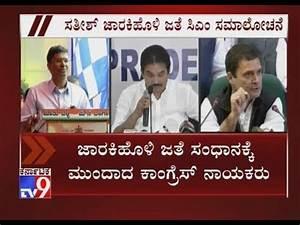 Congress Leaders Hold Meeting With Satish Jarakiholi to ...